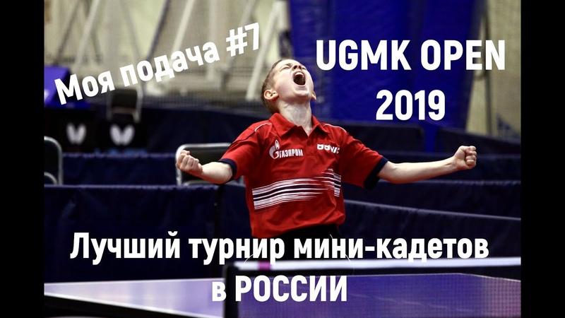 UGMK OPEN 2019 Лучший турнир мини кадетов в России