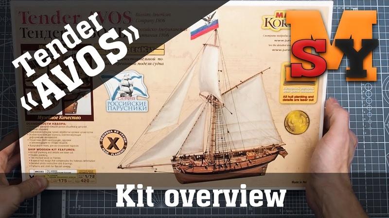 Tender Avos Overview Wooden kit ship model Master Korabel