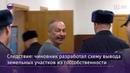Судья перечисляла изъятое в доход государства имущество Шестуна 40 минут