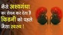 ये जड़ी बूटी किडनी के लिए बहुत है लाभकारी | Kidney Treatment in Ayurveda