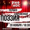 РИФМОС/20 НОЯБРЯ /БОЛЬШОЕ ПОЭТИЧЕСКОЕ ШОУ
