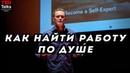 КАК НАЙТИ РАБОТУ ПО ДУШЕ - Скотт Динсмор - TED на русском