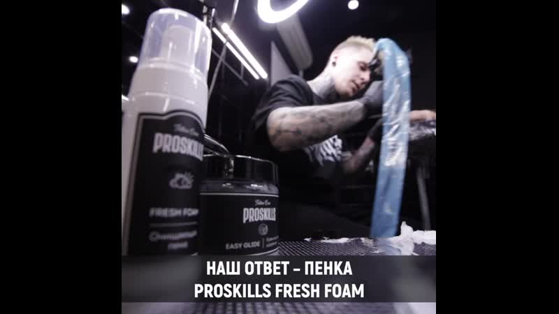 Proskills Fresh Foam