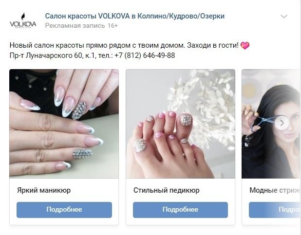 Как привлекать клиентов в салон красоты через «Вконтакте», изображение №8
