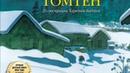 «Томтен». Малоизвестная книга Астрид Линдгрен впервые вышла в свет в переводе на русский язык