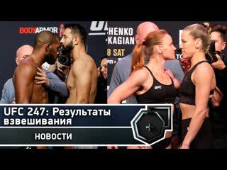 UFC 247: Видео взвешивания, интервью | Бронер хочет $20 млн | FightSpace