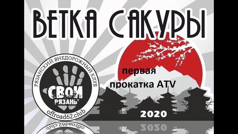 Ветка Сакуры 2020 прокатка трассы ATV спорт и туризм