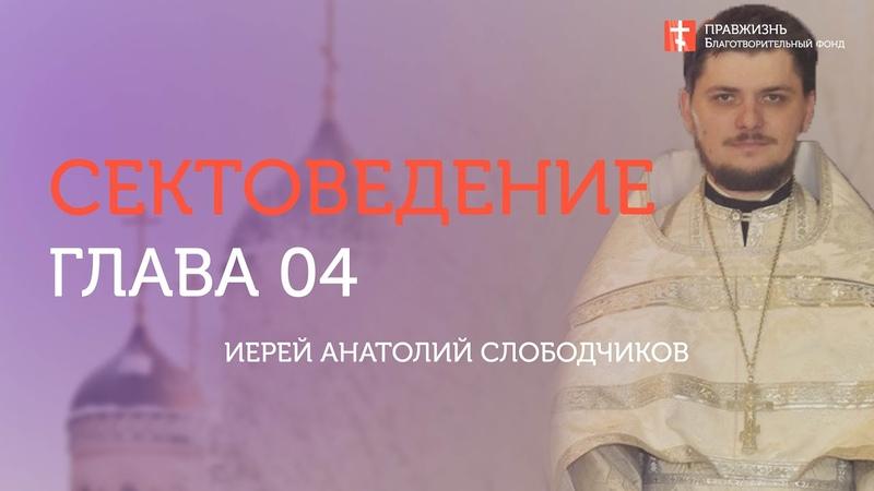 Вебинар №4. Саентология. Сектоведение с иереем Анатолием Слободчиковым