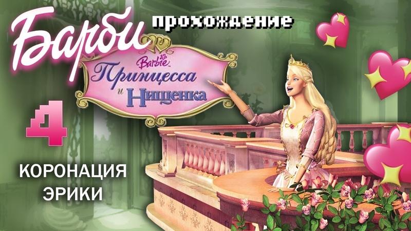 🎎Барби принцесса и нищенка - 4 ПРОХОЖДЕНИЕ ФИНАЛ Королевой стала Эрика!