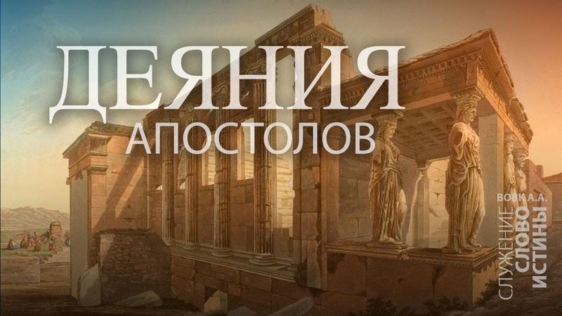 Деяния 7:9-16. Малоизвестный признак посланника Бога | Слово Истины | Вовк Андрей