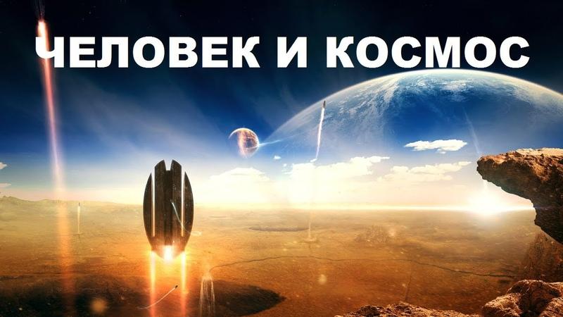ЧЕЛОВЕК И КОСМОС документальный фильм National Geographic BBC анимал планет затмение созвездия