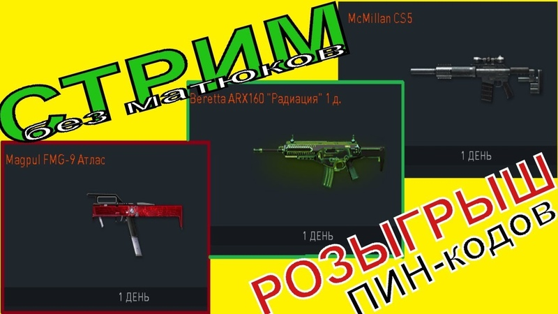 Стрим WarFace Розыгрыш ПИН на 1 день✓McMillan CS5✓Beretta ARX160 Радиация✓Magpul FMG-9 Атлас✓