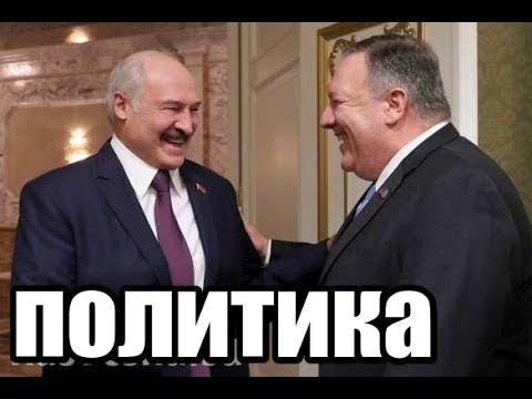 Политика .Встреча с Помпео — роковая ошибка Лукашенко, попытавшегося подразнить Путина