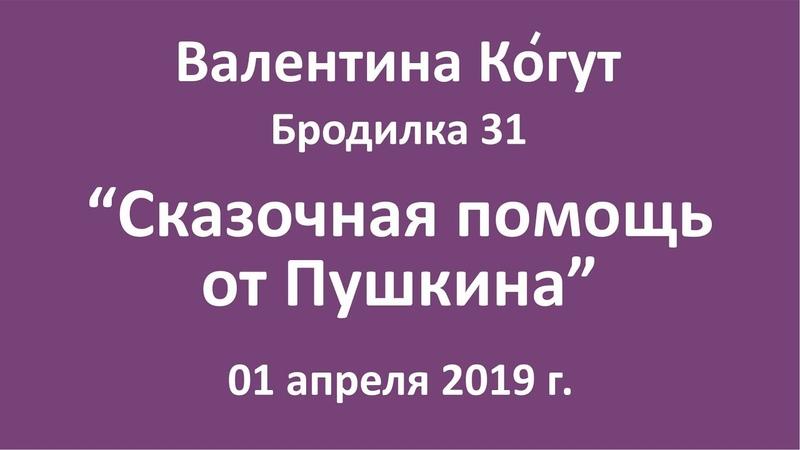 Сказочная помощь от Пушкина - Бродилка 31 с Валентиной Когут