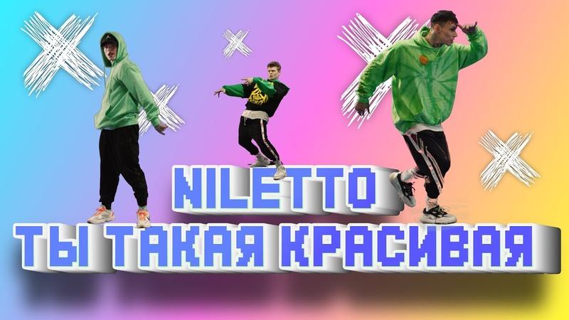 NILETTO Ты такая красивая Танцевальный клип 12