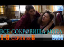 Все сокровища мира HD Сериал 2014 Мелодрама HD 720p 1 2 3 4 5 6 7 8 серия
