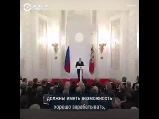 Владимир Путин о стратегии развития России к 2020 году