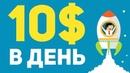 ОБЗОР STROI-GROUP - Зарабатываем каждый день по 10$