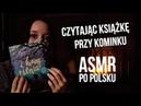 ASMR po polsku / Czytając książkę przy kominku / Reading by the fireplace / АСМР Читаем у камина