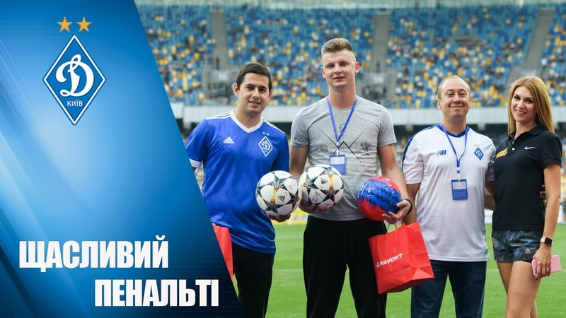 Олег САЛЕНКО не забив пенальті голкіперу Динамо U-17