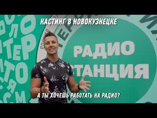 Федеральная Школа Радио в Новокузнецке