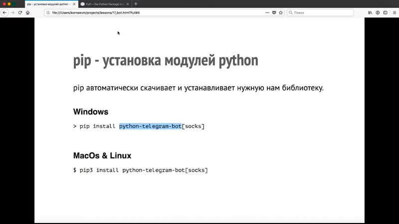 2. Установка python-telegram-bot