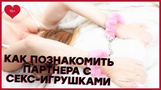 КАК ПОЗНАКОМИТЬ ПАРТНЕРА С СЕКС ИГРУШКАМИ – Секс игрушки для пар [Точка Любви]