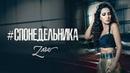 Зара С понедельника Zara Since Monday Премьера клипа 2019 0