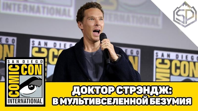 Панель ДОКТОР СТРЭНДЖ: В МУЛЬТИВСЕЛЕННОЙ БЕЗУМИЯ на Comic-Con 2019