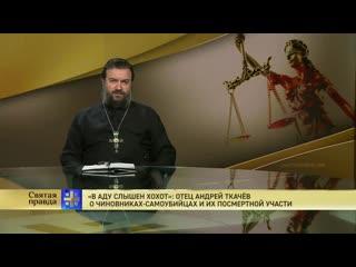 Святая правда - В аду слышен хохот.  Отец Андрей Ткачёв о чиновниках-самоубийцах и их посмертной участи.