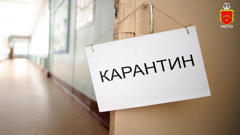 Чи буде оголошено карантин у білоцерківських школах