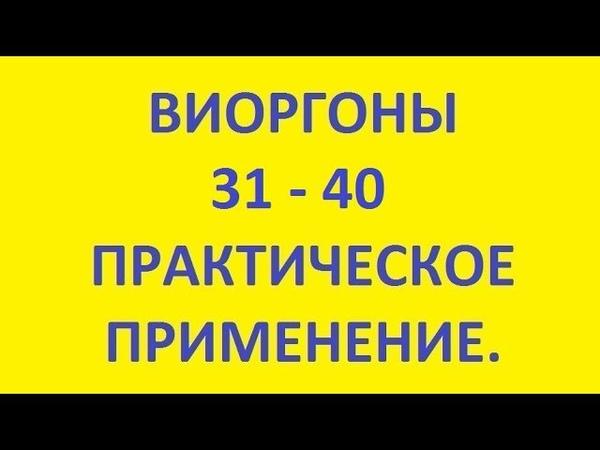 виоргоны 31-40. практическое применение