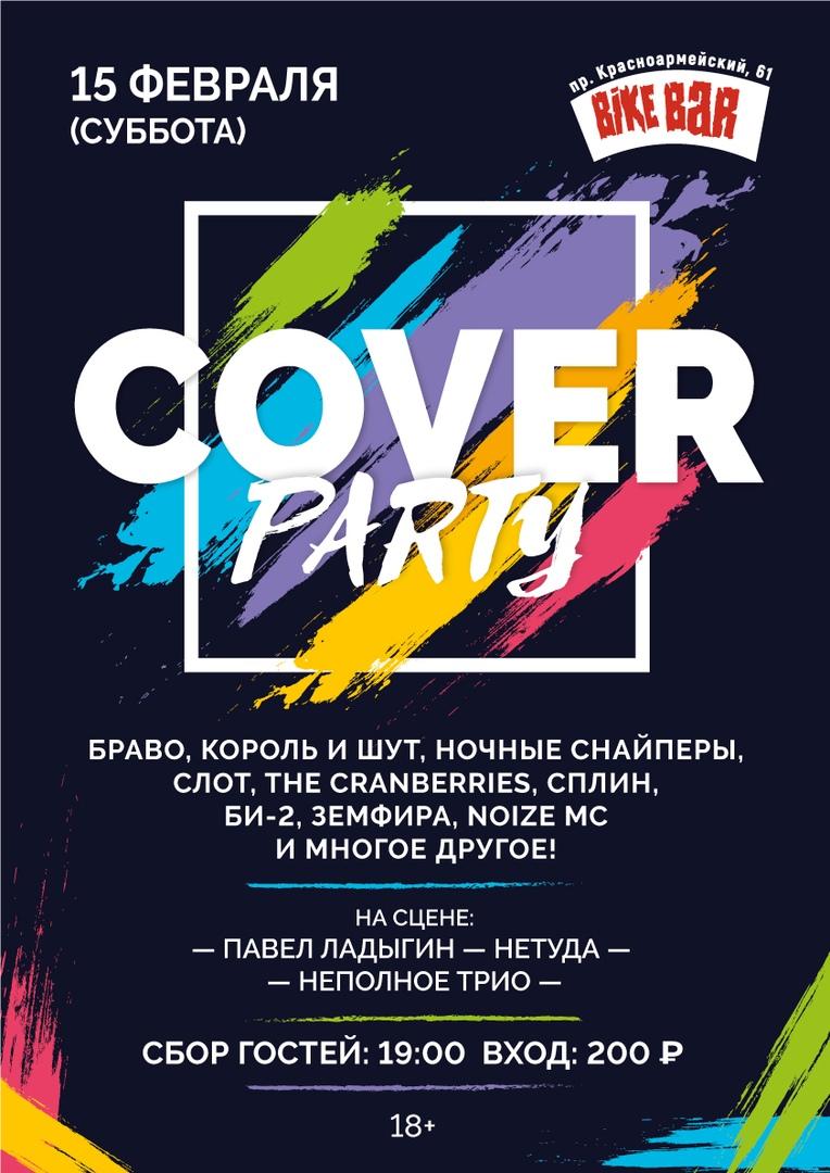 Афиша Барнаул 15 февраля / Cover Party / Байк Бар