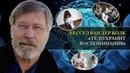 Тело хранит воспоминания о психотравмах по науке Перевод лекции психиатра Бессела ван дер Колка
