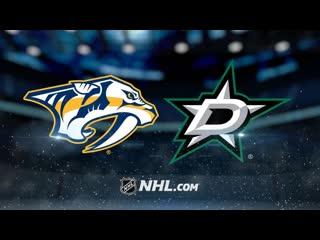NHL | Nashville Predators vs Dallas Stars НХЛ | Нэшвилл Предаторз и Даллас Старз
