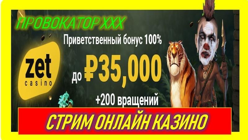 💰Казино Вулкан (НЕТ 100)!💰Стрим в лицензионном казино 🎲 Большие заносы от Провокатора👉👉👉ht!👉