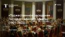 Торжественное заседание Госсовета TretyakovEDU