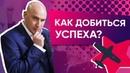 «Скрипты успеха»— Как обрести счастье исвободу Радислав Гандапас
