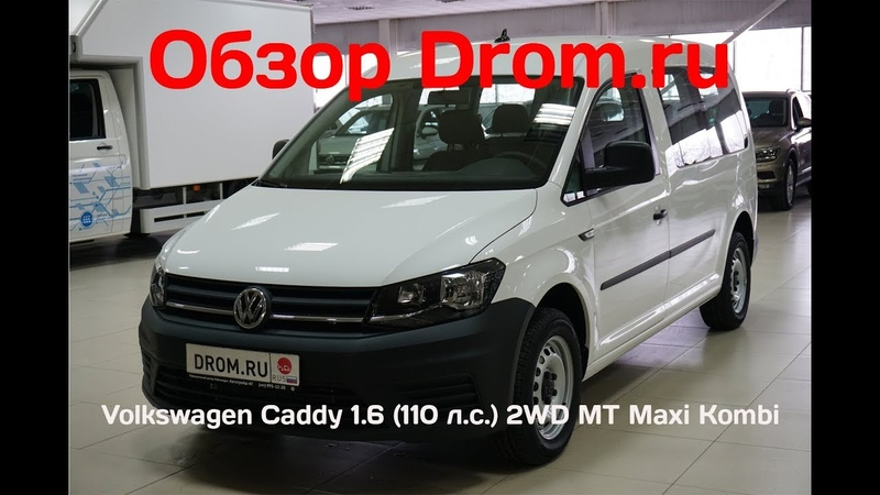 Volkswagen Caddy 2018 1 6 110 л с 2WD MT Maxi Kombi видеообзор
