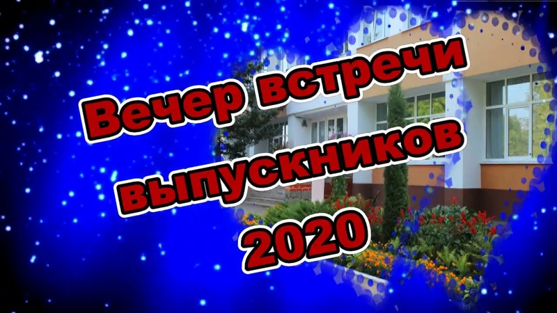Видеоприглашение на вечер встречи выпускников 2020