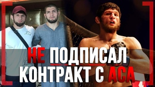 НЕ ПОДПИСАЛ КОНТРАКТ с ACA - Имам Хизриев - Реванш с Бибертом Туменовым, Как попасть в UFC