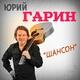 Юрий Гарин - Мама я лётчика люблю