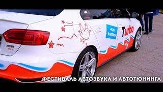 Фестиваль автозвука и автотюнинга. Луганск. 2019