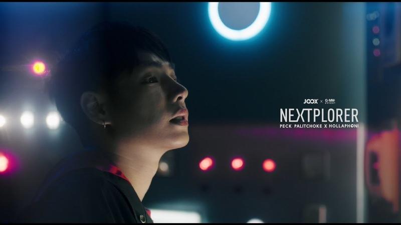 Nobody Like You JOOX Exclusive เป๊ก ผลิตโชค x Hollaphonic「Official MV」