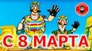 32 Прикол. Поздравление с 8 марта от Бородатых Мордоворотов