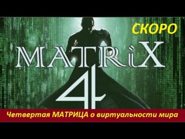 Четвертая МАТРИЦА о виртуальности мира. № 1539