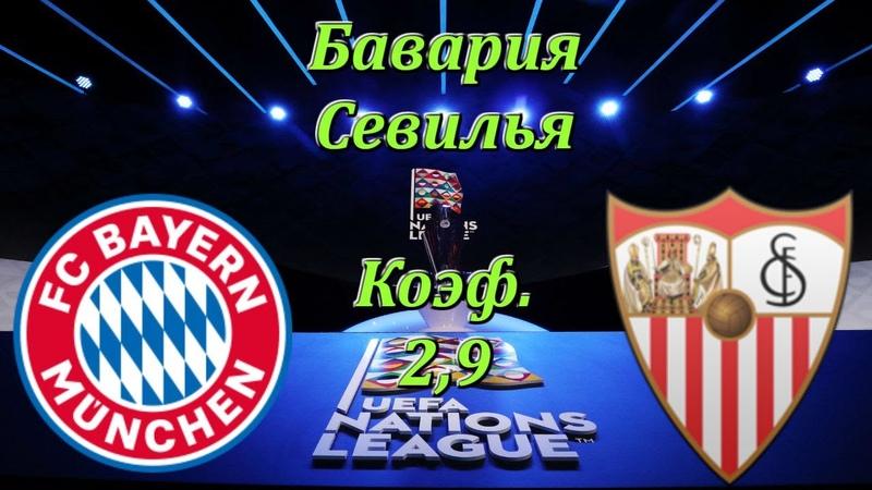 Бавария Севилья Супер Кубок УЕФА 24 09 2020 Прогноз и Ставки на Футбол