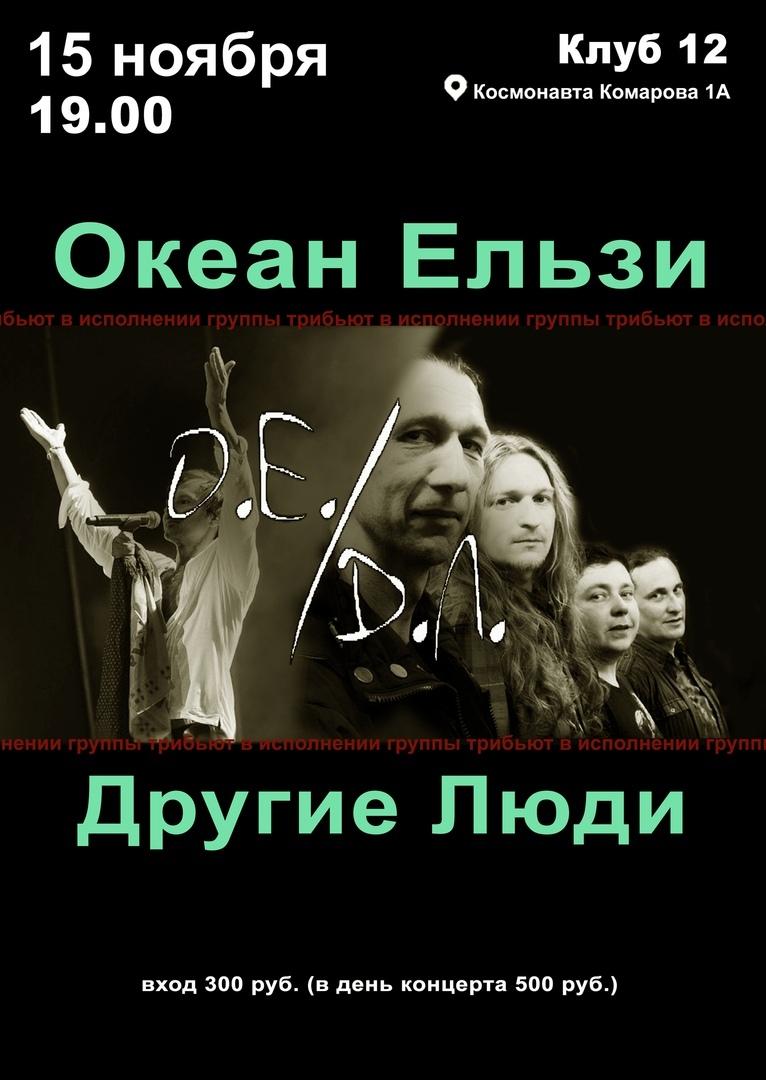 Афиша Воронеж Океан Ельзи tribute / 15 ноября / КЛУБ 12
