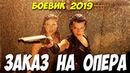 Фильм 2019 спас бронежилет! - ЗАКАЗ НА ОПЕРА @ Русские боевики 2019 новинки HD 1080P