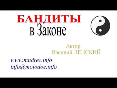 Пситеррор Василий Ленский БАНДИТЫ в Законе
